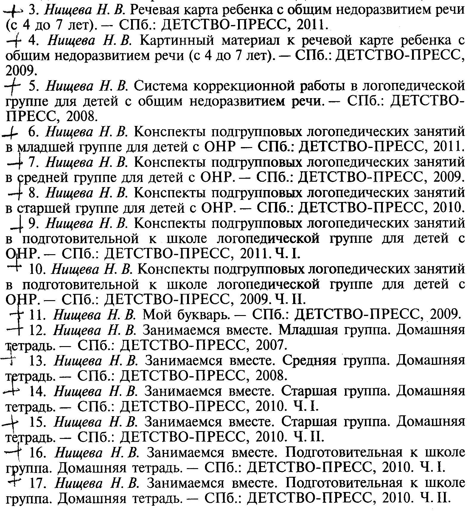 схема логопедического обследования старшей группы